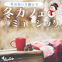 冬カフェミュージック ~冬の匂いを感じて~ / Moonlight Jazz Blue & JAZZ PARADISE