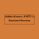 Emotions / Obsession -Single/Akihito Kimura (木村哲人)