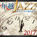 年越JAZZ~クラシックに揺られて~/Moonlight Jazz Blue & JAZZ PARADISE