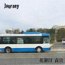 Journey/花游汀 袁且