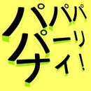 パパパパーリナイ!/koushirou(卑屈P)