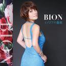 エイジアの薔薇/BION