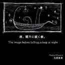 夜、眠りに就く前。/Various Artists