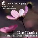 夜 - 古典派ピアノ幻想曲集 3/浅川晶子