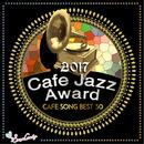 2017 Cafe Jazz Award Cafe Song BEST 30/Various Artists