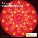 ウィwww1 & 心の痛みを浄化する音楽/Yunica Healing's