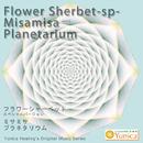 フラワーシャーベット スペシャル Plus/Yunica Healing's