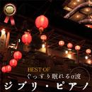 Best Of ぐっすり眠れるα波 ~ジブリ・ピアノ~/α Healing