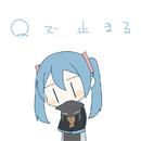Qで止まる(+1 Track)/ぽて