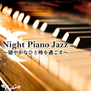 Night Piano Jazz ~穏やかなひと時を過ごす~/Moonlight Jazz Blue