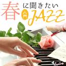 春に聞きたい入門ジャズ/Moolight Jazz Blue