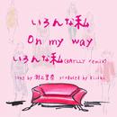 いろんな私 / On my way/Various Artists