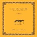 カステラのためのピアノ曲集/Takuro Kikuchi