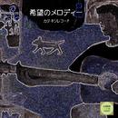 希望のメロディー/カテキンレコード