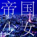 帝国少女/R Sound Design