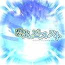 碧炎のビフレスト/As'257G