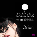 Orion/フラノクマリンWITH鶴巻星奈