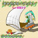 キャラメル・ハンター/JOYA『feat.初音ミク』