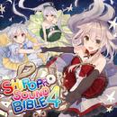 SHIROPRO SOUND BIBLE 4/クレバスランプ