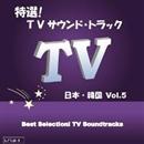 特選 ! TVサウンド・トラック(日本/韓国) Vol.5/CANDY BAND
