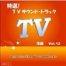 特選 ! TVサウンド・トラック(海外TVドラマ) Vol.12/COUNTDOWN ORCHESTRA