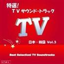 特選 ! TVサウンド・トラック(日本/韓国) Vol.3/CANDY BAND
