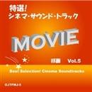 特選 ! シネマ・サウンド・トラック(日本/韓国) Vol.5/CANDY BAND
