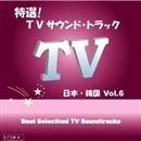 特選 ! TVサウンド・トラック(日本/韓国) Vol.6/CANDY BAND