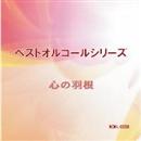 ベストオルゴールシリーズ 心の羽根/ベストオルゴールシリーズ