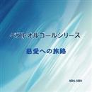 ベストオルゴールシリーズ 慈愛への旅路/ベストオルゴールシリーズ