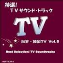 特選 ! TVサウンド・トラック(日本/韓国) Vol.8/CANDY BAND