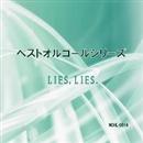 ベストオルゴールシリーズ LIES,LIES./ベストオルゴールシリーズ