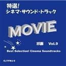 特選 ! シネマ・サウンド・トラック(邦画) Vol.9/CANDY BAND