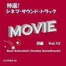 特選!シネマ・サウンド・トラック(邦画) Vol.12/CANDY BAND