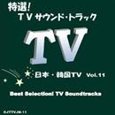 特選!TVサウンド・トラック(日本/韓国) Vol.11/CANDY BAND
