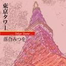 東京タワー/落合みつを