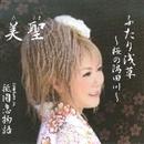 ふたり浅草~桜の隅田川~/祇園恋物語/美聖
