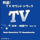 特選!TVサウンド・トラック(日本/韓国) Vol.14/CANDY BAND