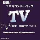 特選!TVサウンド・トラック(日本/韓国) Vol.15/CANDY BAND