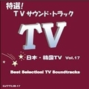 特選!TVサウンド・トラック(日本/韓国) Vol.17/CANDY BAND