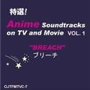 特選!アニメ・サウンド・トラック Vol.1 「BLEACH」/CANDY BAND