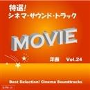 特選! シネマ・サウンド・トラック(洋画) Vol.24/Various Artists