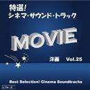 特選! シネマ・サウンド・トラック(洋画) Vol.25/Various Artists