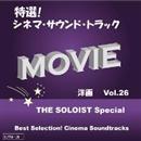 特選 !  シネマ・サウンド・トラック(洋画) Vol.26 -路上のソリスト-/Various Artists