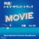 特選 !  シネマ・サウンド・トラック(洋画) Vol.28/Various Artists