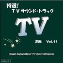 特選 !TVサウンド・トラック(海外TVドラマ) Vol.11/Various Artists