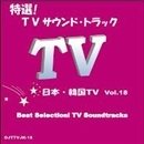 特選!TVサウンド・トラック(日本/韓国) Vol.18/CANDY BAND