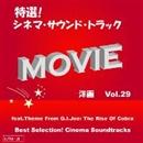 特選 !  シネマ・サウンド・トラック(洋画) Vol.29/Various Artists