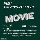 特選 !  シネマ・サウンド・トラック(洋画) Vol.30 -パイレーツ・ロック- 特集vol.1/B.T.O All Stars