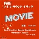 特選 !  シネマ・サウンド・トラック(洋画) Vol.32 -リクエスト- 特集/Various Artists